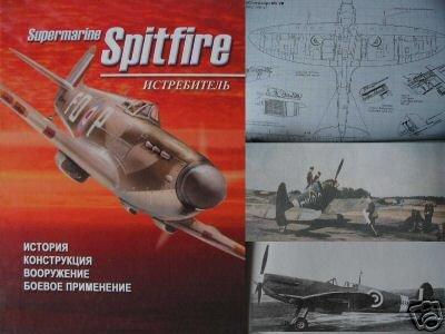 Supermarine SPITFIRE Fighter (UK-WWII-aircraft)