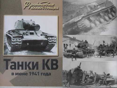 Russian/Soviet Tanks KV in June 1941 - WW2