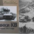 Russian/Soviet Tanks KV in June 1941 - WW2