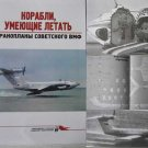 Russian/Soviet Navy Military Ground Effect Ships
