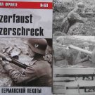 German WW2 Anti-Tank Weapon PANZERFAUST/PANZERSCHRECK
