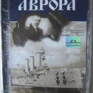 Russian Navy Cruiser AURORA - Warship and Museum  DVD.