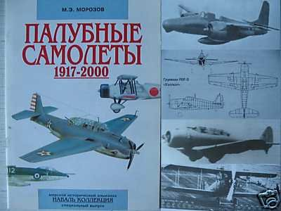 Shipborne Aircrafts (Planes) 1917-2000