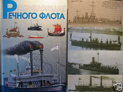 Inland Waters Ships IX cent.-1918. Encyclopaedia