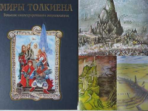 Tolkien: The Illustrated Encyclopedia.  (in Russian)