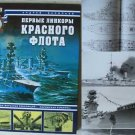 RARE! Russian/Soviet  Navy  Early  Battleships