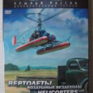 Helicopters: Air Rovers DVD