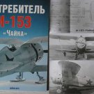 Russian WW2 Biplane Fighter Aircraft I-153 CHAIKA