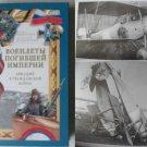 Aviation in Civil War in Russia ( AIRCRAFT )