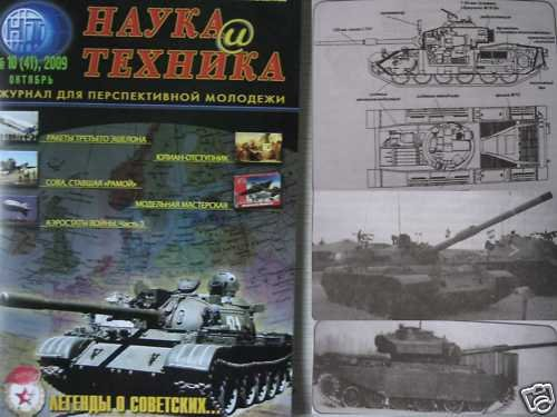 Russian Tanks T-54/T-55 and their Foreign Analogues