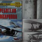Russian/Soviet WW2 Polikarpov Fighters Planes  P.1