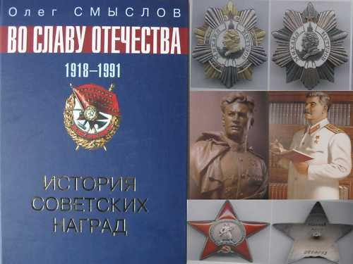 Soviet Awards History 1918-1991  USSR