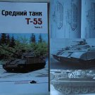Soviet/Russian Middle Tank T-55 (object 55) P.II