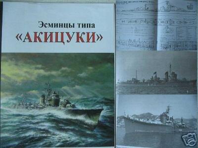 Japanese WW2 Destroyers of  AKIZUKI  Type ( NAVY )