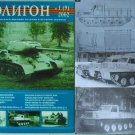 Russian/Soviet Snow-Tractor S-20 and other Articles