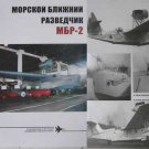 Russian Reconnaissance Flying Boat Beriev MBR-2