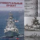 Russian Navy Warships PROJECTS 61 and 61M/MP P.2