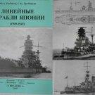 Japanese Navy Battleships (1909 -1945)
