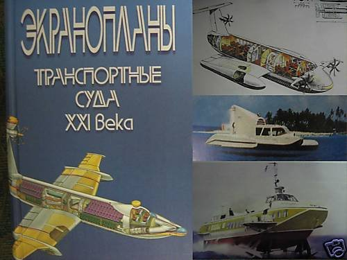 Ground Effect Airplanes - XXI Cent. Transport Vehicles