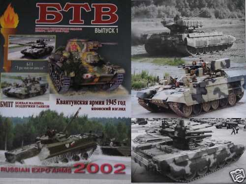 Russian Tank Support Fighting Vehicles
