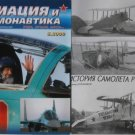 Soviet/Russian Aircrafts R-1 and R-2 (R-1SP)-  AIRCRAFT