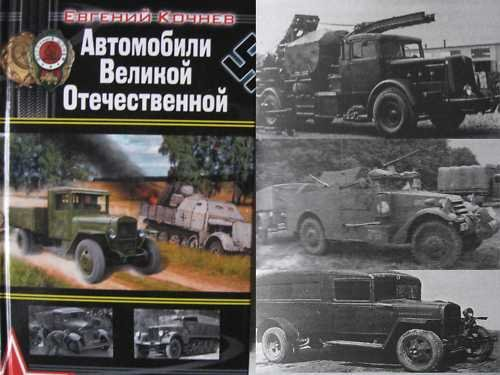 WW2 Military Cars and Trucks:The USSR, Germany&Allies