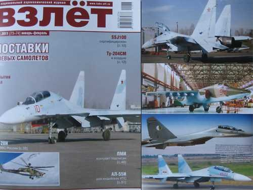 Russian Military Aircraft Construction in 2010