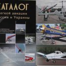 Russia and Ukraine Light Aviation. Catalogue 2007/08