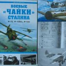 Russian WW2 Biplane Fighters I-15, I-15bis, I-153