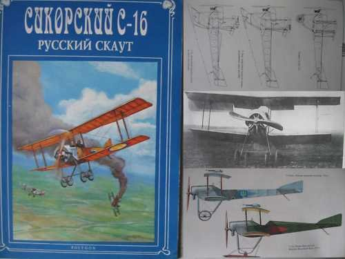 Russian WWI Fighter Aircraft Sikorsky S-16 -PLANE