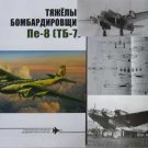 Heavy Russian WW2 Bomber Aircraft PE-8 (TB-7)