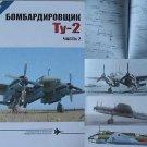 Russian/Soviet WW2 Bomber Aircraft Tu-2 P.2