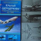 Russian Civil Aviation 1914-2009. Reference Edition