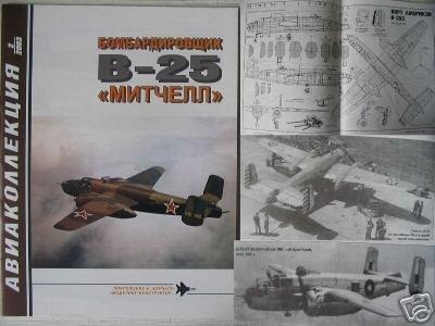US WW2 Bomber B-25 MITCHEL (PLANE)
