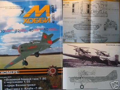 """""""Combined"""" Aircrafts of Vakhmistrov (Russia)"""