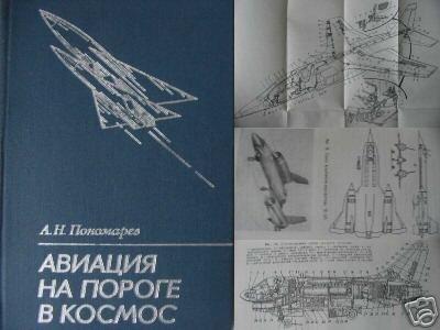 A.Ponomarev. Aviation Entering the Space