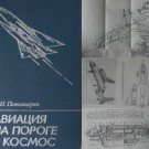 A.Ponomarev. Aviation Entering the Space