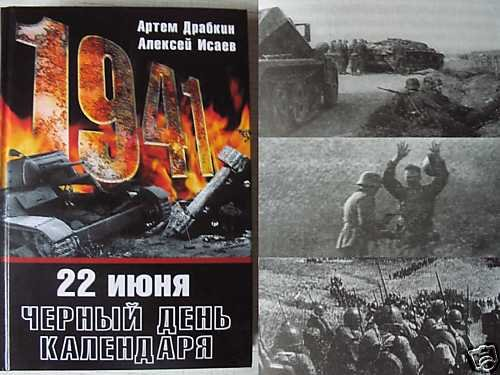 22 June 1941: Black Calendar Day (WW2 USSR )