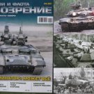 Main Russian Tank Plant  URALVAGONZAVOD - The 75th Jubilee!