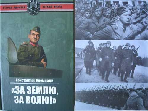 Memoirs of Kromiadi - Russian National Peoples Army WW2