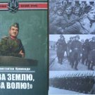 Memoirs of Kromiadi - Russian National Peoples Army WW2