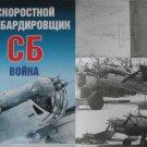 Russian/Soviet WW2 High-Speed Bomber Aircraft SB P.3