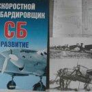 Russian/Soviet WW2 High-Speed Bomber Aircraft SB P.2