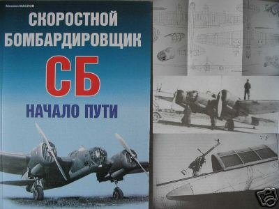 Russian/Soviet WW2 High-Speed Bomber Aircraft SB P.1