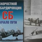 Russian/Soviet WW2 High-Speed Bomber Aircraft SB P.1