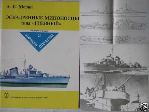 Russian Navy GNEVNY Class Destroyers