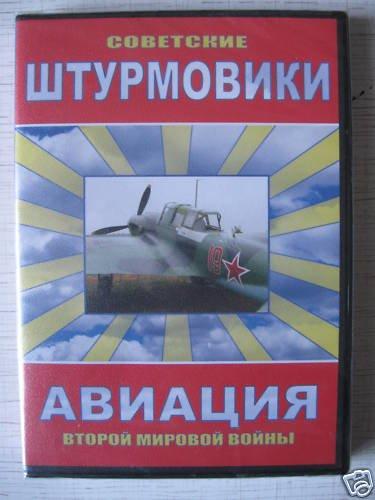 Soviet/Russian WW2 Ground Attack Planes.  DVD.