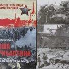 Liberation of the Baltik USSR Region 02.1994-05.45 WW2
