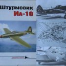 Soviet Post-WW2 Ground Attack Aircraft Il-10 P.2