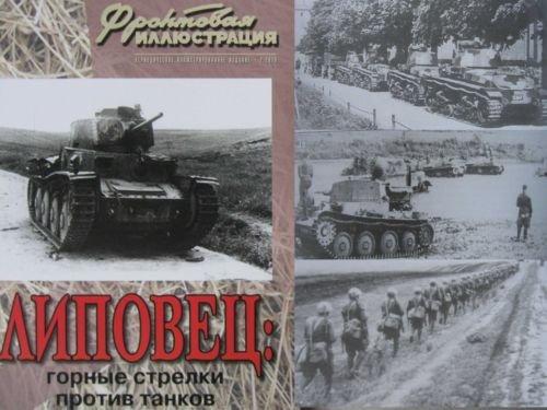 FRESH! LIPOVETS 1941: Soviet Mountain Riflemen Aganist German Tanks USSR